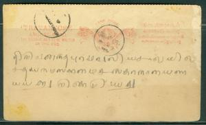 India Travancore H&G # 3b pse postal card, used, issued 1892