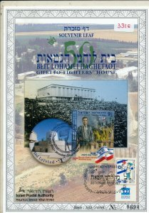ISRAEL 1999 GHETTO HOUSE FIGHTERS S/LEAF - SEE SCAN CARMEL # 331e