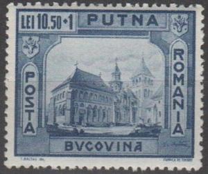 Romania #B185 MNH F-VF (SU1345)