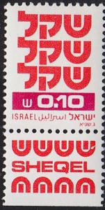 Israel #758 MNH with Tabs
