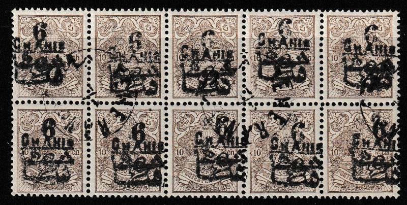 Persian/Iran Stamp, Scott# 401, used, block of 10 with surcharge, multiple, APS
