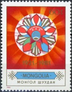 Mongolia #1271 18th Young Org Congress MNH