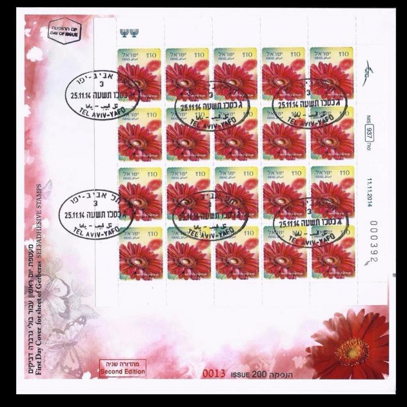 ISRAEL 2014 FLOWERS GERBERAS 0.1 NIS SELF ADHESIVE SECOND 2nd  STAMP BOOKLET FDC