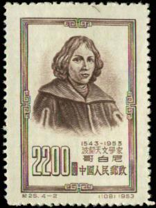 People's Republic of China  Scott #205 Mint No Gum As Issued