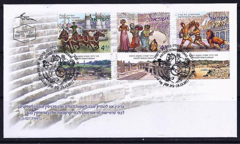 ISRAEL STAMPS 2017 ANCIENT ROMAN ARENAS CAESAREA BEIT SHE'AN  FDC