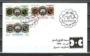 Kuwait, Scott cat. 608-610. U.P.U. Centenary issue on a First day cover.