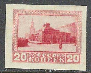 Russia 296 MHR 1925 Imperf issue (ap6793)