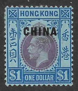 Doyle's_Stamps: 1917 Hong Kong British Offices in China $1 Scott #12*