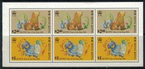 Hong Kong 691a* NH  CV $6.50  Year of the Dog Booklet pane