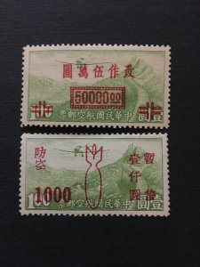 China air stamp set, overprint, MNH, Genuine, RARE, List 1100