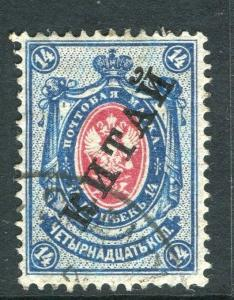 CHINA RUSSIAN PO;   1910-16  early issue Mint hinged 14k....