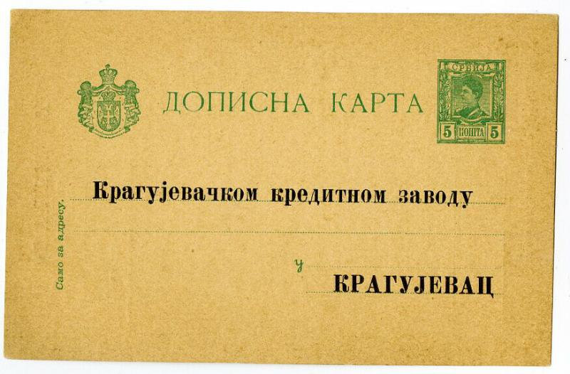 Serbia Stamps Post Card PTPO Private Order on Pre-Printed Card VF