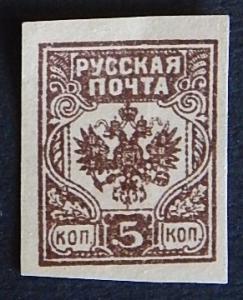 Rare, **, Russia, 1908-1912, Coat of Arms, ((11-(4-9R))