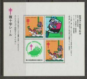Japan Cinderella seal TB Charity revenue stamp 5-03-28 mint