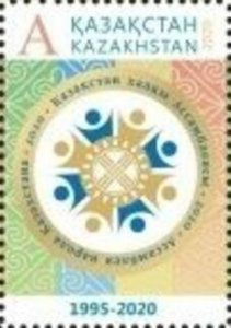 Kazakhstan 2020 MNH Stamps Scott 929 Parliament