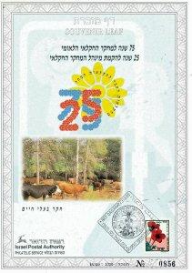 ISRAEL 1996 75th ANNIVERSARY VULCANI FAUNA RESEARCH  S/LEAF CARMEL # 216