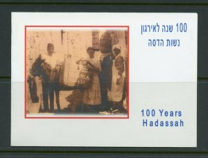 ISRAEL SEMI-OFFICIAL 100th ANNIVERSARY HADASSAH TAB ROW BOOKLET COMPLETE MINT NH