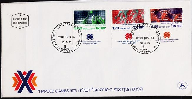 Israel. 1975 FDC. S.G.601/603 Fine Used