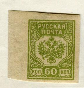 RUSSIA;  1919 Western Army issue Imperf Mint hinged 60k. value