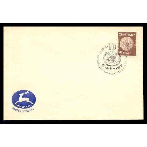 Israel 1955 United Nations 10th Anniversary Cover