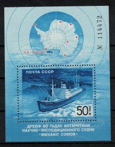 Russia MNH S/S 5498 Antarctic Icebreaker Ship 1986