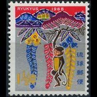 RYUKYU IS. 1967 - Scott# 165 Monkey Year Set of 1 NH
