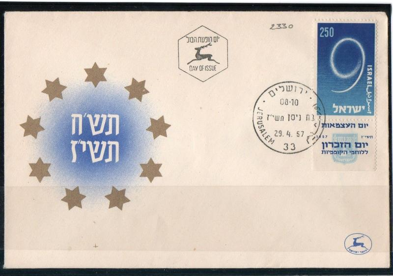Israel Scott #128 Independence Missing Airplane Variety on Stamp on FDC!!