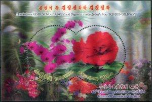Korea 2019. Central Botanical Gardens - Pyongyang (3D) (MNH OG) Souvenir Sheet