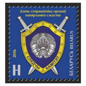 Belarus 2016 Day of the employee of the preliminary investigation  (MNH)  - Coat