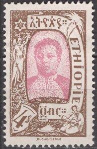 Ethiopia; 1919: Sc. # 132: O/Used Single Stamp