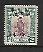 NORTH BORNEO, N17, MINT HINGED, PALM COCKATOO, OVPTD