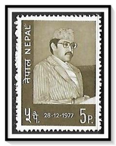 Nepal #339 King Birendra MNH