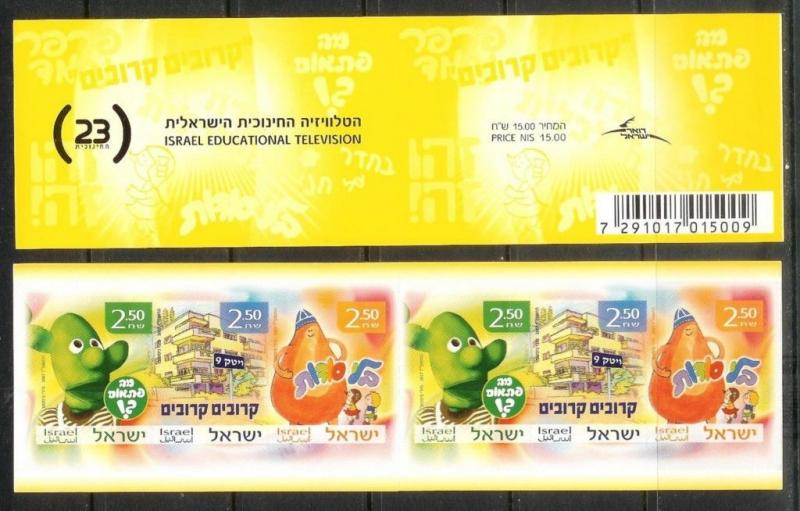 ISRAEL STAMPS 2007 EDUCATIONAL TV SELF ADHESIVE BOOKLET