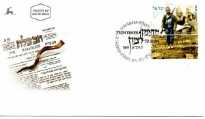 Israel FDC #1515 Tab Single 2003 (9987)