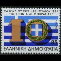 GREECE 1984 - Scott# 1508 Democratic Govt. Set of 1 NH