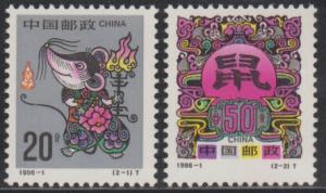 China PRC 1996-1 Lunar New Year of the Rat Stamps Set of 2 MNH
