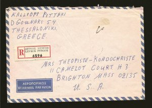 Greece Postmarked 1980 Multiple Stamp Registered Cover to USA Used