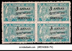 TRAVANCORE COCHIN - 1949 3a on 7ch SG#O14 pale blue SERVICE OVPT BLK OF 4 MNH