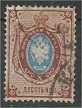 RUSSIA, 1879, used 10k, Arms. Scott 29