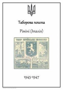 UKRAINE CAMP POST (RIMINI, REGENSBURG, BAYREUTH, ULM (TABOROVA) PDF ALBUMS