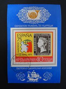 Post stamp, Bulgaria, 1975, №2B-R-BJ