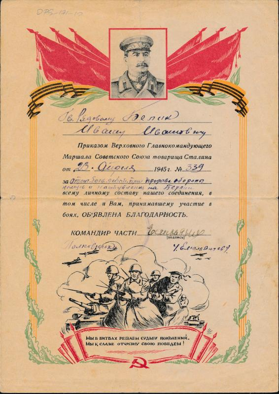 1945 Soviet Union USSR Field Post Patriotic Letter cover Red Army Joseph Stalin