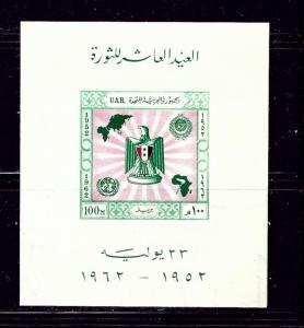 Egypt 564 MNH 1962 Imperf Souvenir Sheet