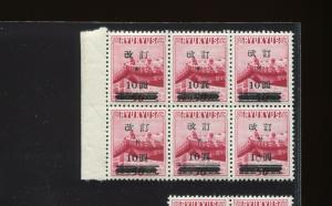 Ryukyu Islands 16Ac & 16Ae Wrong Font/Spacing Vars in Block of Stamps By 564  16