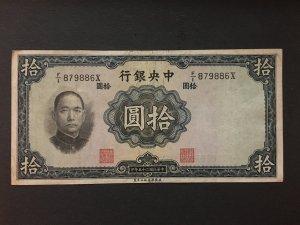 China banknote,  Genuine,  List 1832