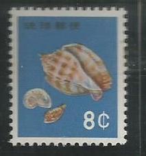 U.S. Scott #60 Ryukyu Islands Stamp - Mint NH Single