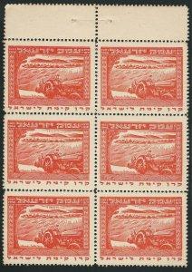 Jewish National Fund, 1946, Kaplove #866, Orange, Bklt. Pane, NH, Jezreel Valley