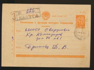 Notification of delivery of mail to the USSR Sverdlovsk 1976