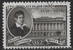 RUSSIA USSR 1948 1r Vasili Stasov Architect Pictorial Sc 1305 CTO Used