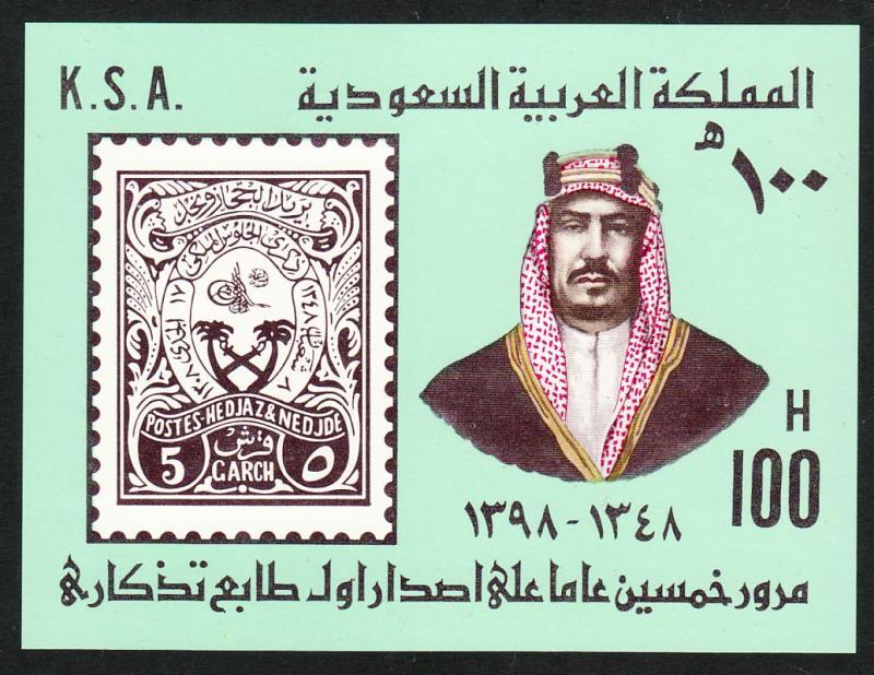 1979 Saudi Arabia 1st Comm Stamp 50th Anniversary S/S souvenir sheet MNH Sc# 778
